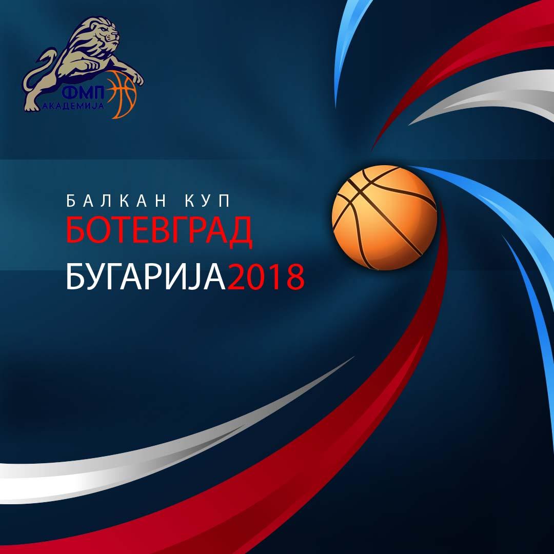Балкан Куп Ботевград - Бугарија 16-18.11.2018
